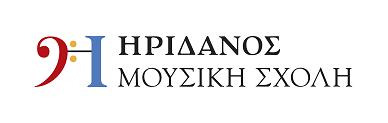 Ηριδανός - Μουσική σχολή